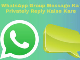 whatsapp group ke messages ka privately reply kaise kare