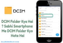 DCIM Folder kya hai aur isska use kya hai
