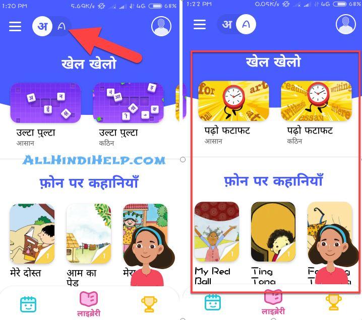 google-bolo-app-ko-kaise-chalaye