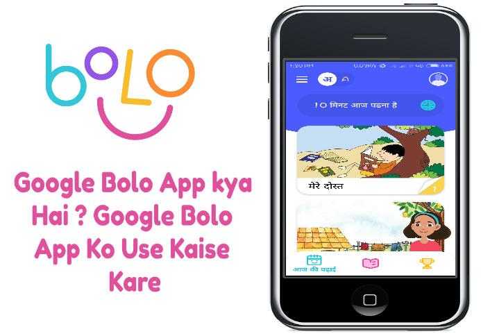 google bolo app kya hai aur kaise use kare
