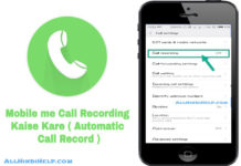 mobile me call recording kaise kare automatic call record