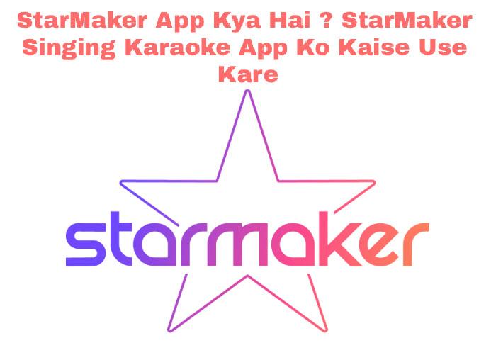 starmaker app kya hai starmaker karaoke app ko kaise use kare