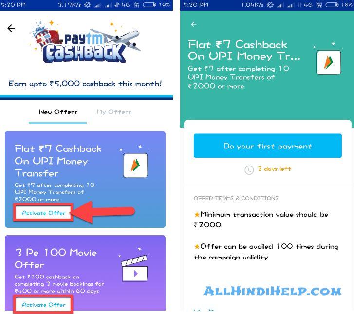 activate paytm cashback offer