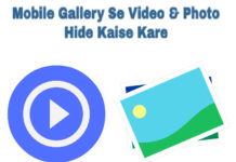 mobile gallery se video photo hide kaise kare ya chupaye