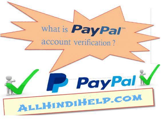 paypal account verification kya hai puri jankari