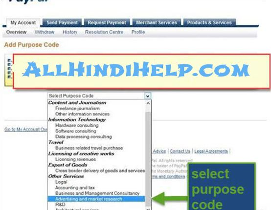 select-purpose-code