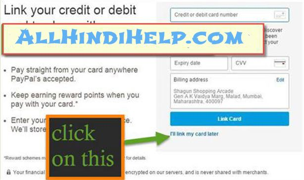 tap-on-i-will-link-my-card-later-option