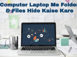 computer laptop me folder files hide kaise kare in hindi