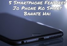 5 smartphone features jo phone ko smart banate hai