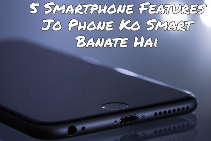5 smartphone features jo phone ko smart banate hai