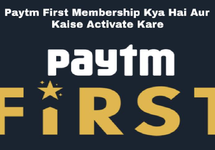 paytm first membership kya hai aur kaise activate and join kare
