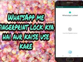 whatsapp fingerprint lock kya hai aur kaise use kare