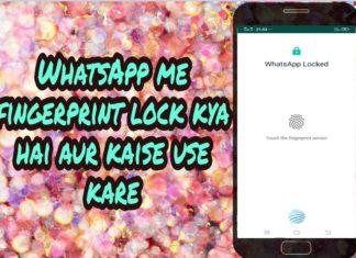whatsapp fingerprint lock kya hai aur kaise use kare