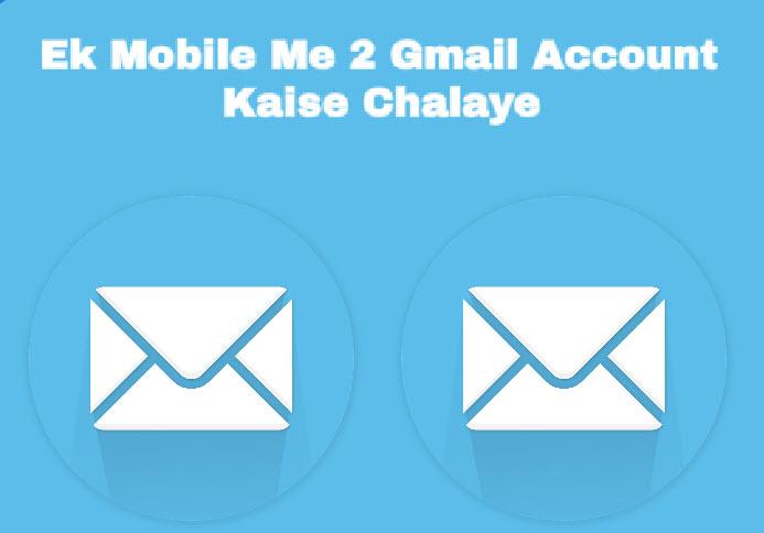 ek mobile me 2 gmail account kaise chalaye or use kare