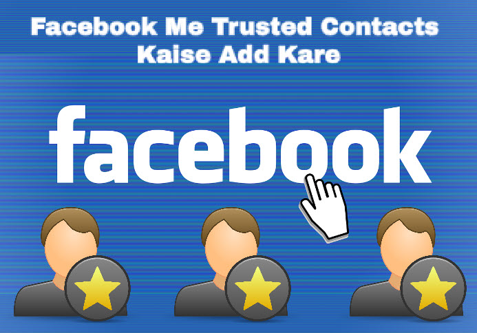 facebook me trusted contacts kaise add kare