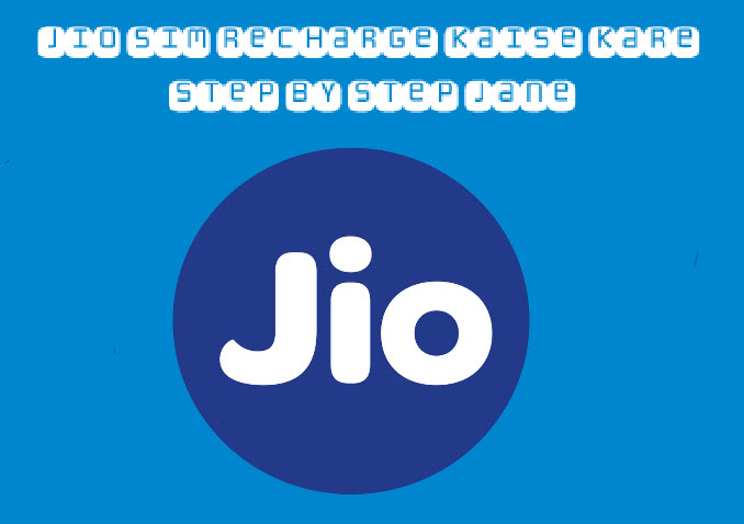 jio sim recharge kaise kare step by step jane