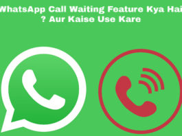 whatsapp call waiting feature kya hai aur kaise use kare