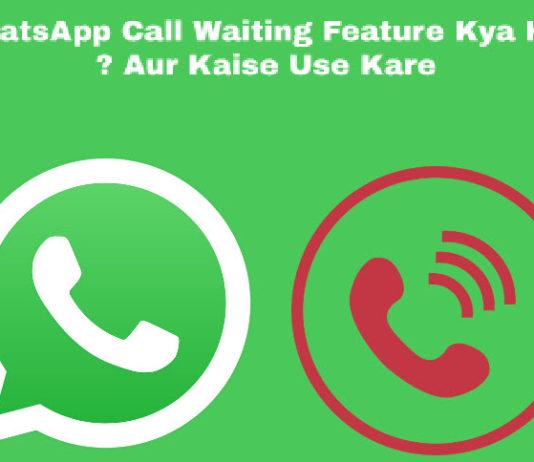 whatsapp call waiting feature kya hai aur kaise use kare