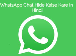 whatsapp chat hide kaise kare in hindi