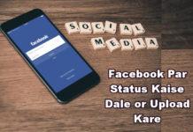 facebook par status kaise dale upload kare