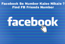 facebook se number kaise nikale step by step jane