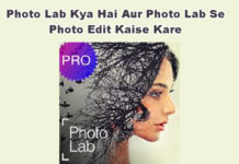 photo lab kya hai aur photo lab-se-photo edit kaise karte hai