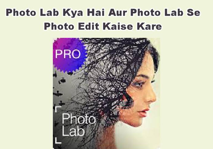 photo lab kya hai aur photo lab-se-photo edit kaise karte hai
