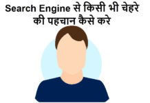 search engine se chehre ki pahchaan kaise kare