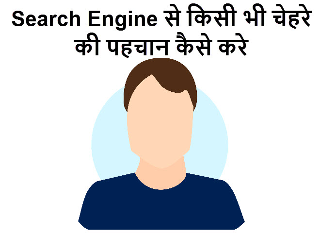 search engine se chehre ki pahchaan kaise kare
