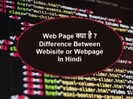 web page kya hai difference between website or webpage in hindi