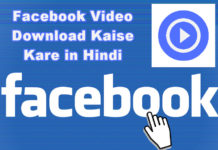 facebook video download kaise kare- n hindi