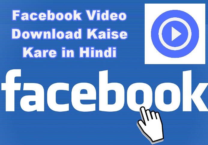 facebook video download kaise kare- n hindi