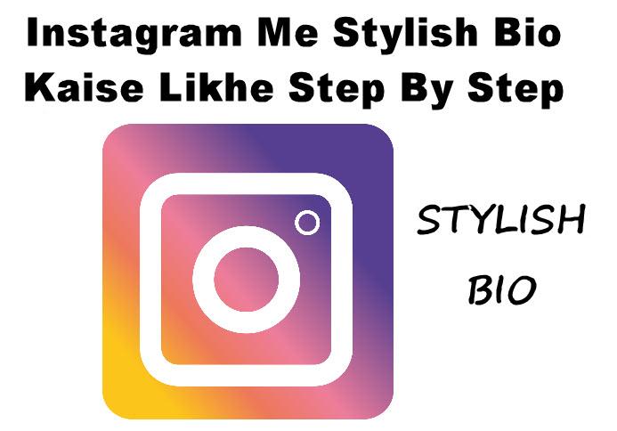 instagram me stylish bio kaise likhe in hindi