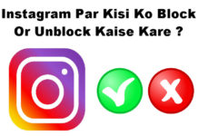 instagram par kisi ko block or unblock kaise kare in hindi