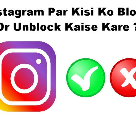 instagram par kisi ko block or unblock kaise kare in hindi