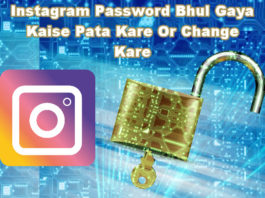 instagram password bhul gaya kaise pata kare or change kare