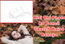 kisi bhi photo ko pencil sketch kaise banaye or convert kare