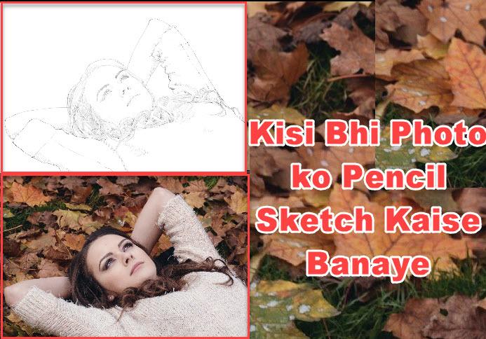 kisi bhi photo ko pencil sketch kaise banaye or convert kare