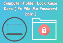 computer folder lock kaise kare in hindi