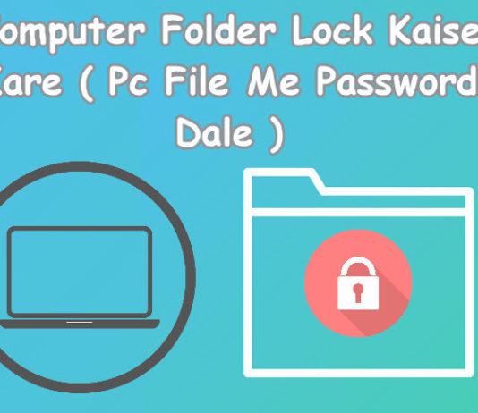 computer folder lock kaise kare in hindi