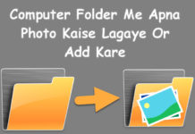computer folder me apna photo kaise lagaye or add kare