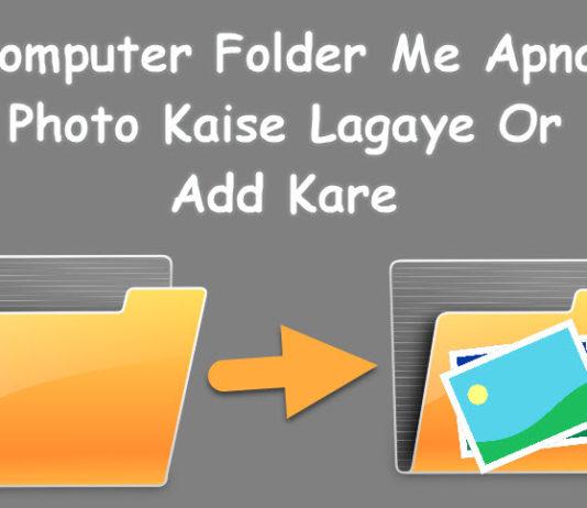computer folder me apna photo kaise lagaye or add kare