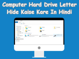 computer drive letter hide kaise kare or chupaye