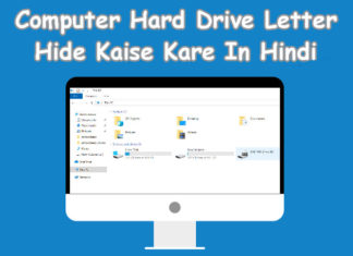 computer drive letter hide kaise kare or chupaye
