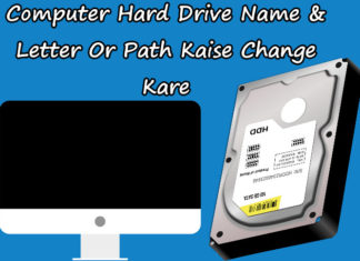computer hard drive name letter kaise change kare in hindi