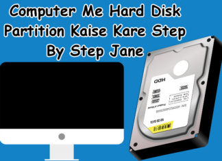 computer me hard disk partition kaise kare