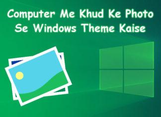 computer me khud ke photo se windows theme kaise banaye