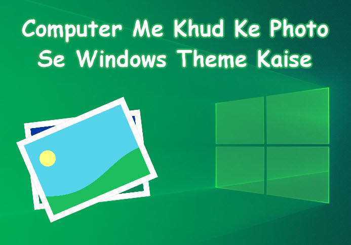 computer me khud ke photo se windows theme kaise banaye