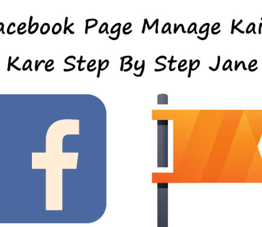 facebook pages manage kaise kare in hindi
