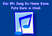 kisi bhi song ka name kaise pata kare in hindi